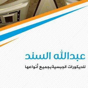 المهندس عبدالله محمدالسند