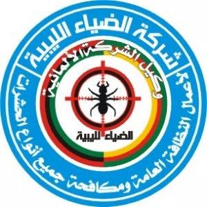 شركة الضياء الليبية بنغازي
