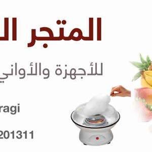 الراقي 0505201311