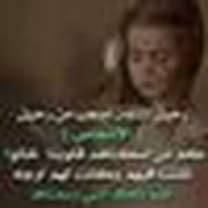 امير الأحزان العراقي