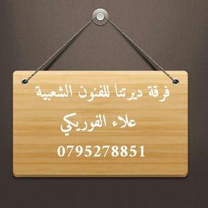 علاء الفوريكي الفوريكي