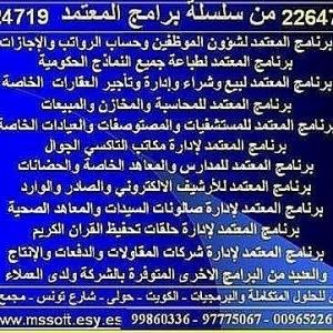 الانظمة العربية للبرمجيات