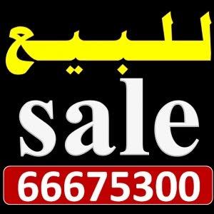 أبو حمزة (( للبيع sale ))