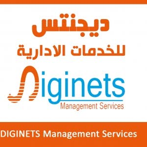 شركة ديجينت للخدمات الادارية