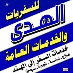 شركة الهدى يمنية