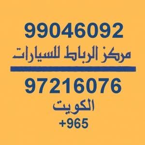 مركز الرباط للسيارات 90017715
