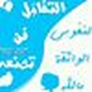 Hussein Bin Helabi