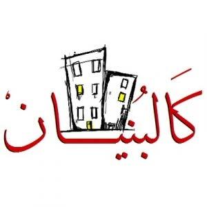 كَالبُنيان للتسويق العقارى KalBunyan Real Estate