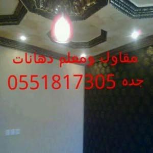معلم بوياءفي جدة 0551817305