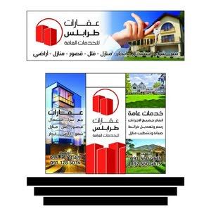 عقارات طرابلس للخدمات عامة bgf