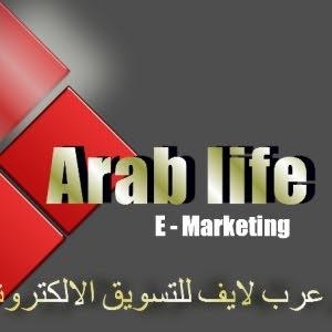 عرب لايف للتسويق الالكترونى