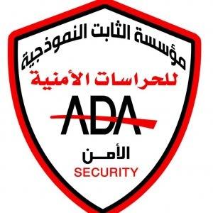 مؤسسة الثابت للحراسات الأمنية