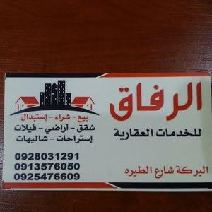 مكتب الرفاق للخدمات العقارية