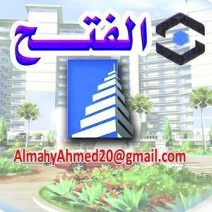 احمد الماحى الماحى