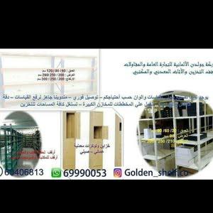 golden Shelf Co. company