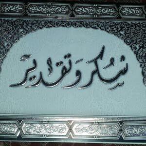 ابو محمد