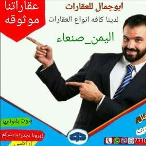 ابوجمال للعقارات جمال
