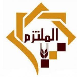 شركة الملتزم للاستقدام الايدي العاملة لجميع دول مجلس التعاون الخليجي