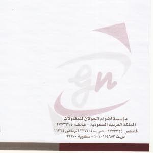 BADR AL-QAHTANI