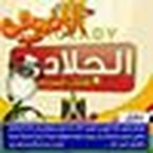 أحمد أحمد عبدالقادر الجلادى