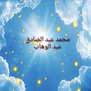 محمد عبدالصادق