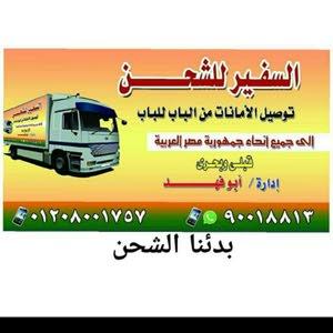 شحن اغراض إلي مصر