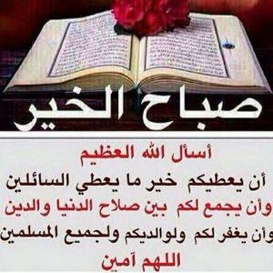 أبو محمد الربيعي عطرالورد