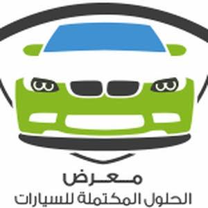 معرض الحلول المكتملة للسيارات