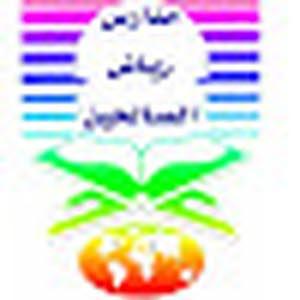 riyadh al saleheen