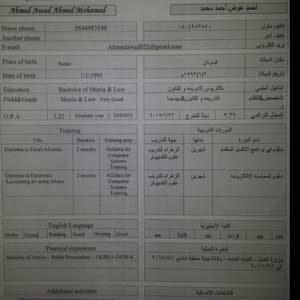 Ahmed Awad Ahmed