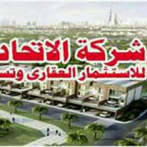 شركة الاتحاد المصري للاستثمار