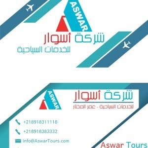 شركة أسوار للخدمات السياحية