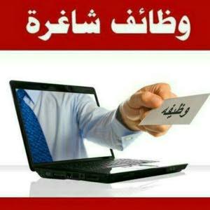 صنعاء للوظائف