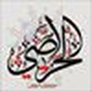ABO ALHAJRAS