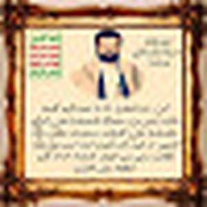 ابوحيدر المؤيد