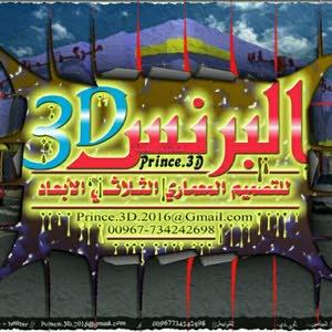 البرنس 3D 3D 3D