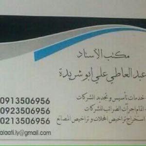 مكتب خدمات تاسيس و بيع الشركات Abushrida