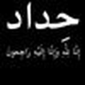 حيدر الشيحاني