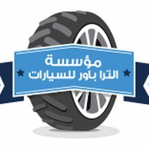 مؤسسة الترا باور للسيارات