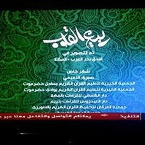 Sabri Al-tamimi