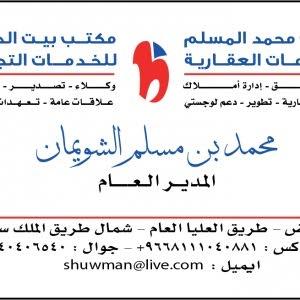 mohammed shuwman