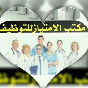 مكتب الامتياز للتوظيف المغربى