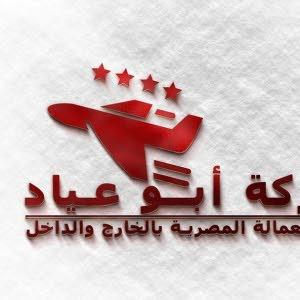 شركة أبو عياد