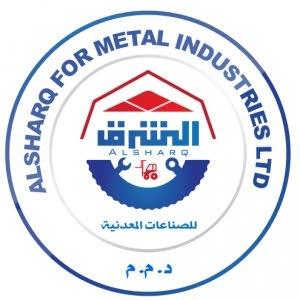 شركة  الشرق للصناعات المعدنية Alsharq for Metal Industries
