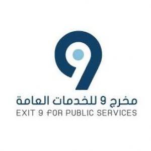مكتب مخرج9 للخدمات العامة