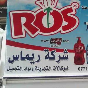 شركة ريماس للوكالات التجارية