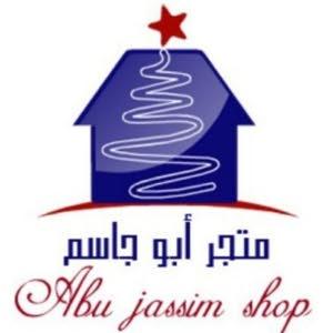 متجر ابو جاسم 1
