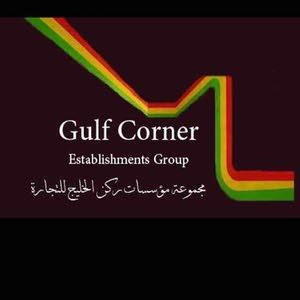 مؤسسة ركن الخليج للتجارة