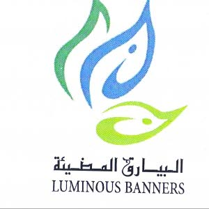 Luminous Banners