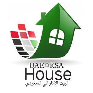 البيت الاماراتي السعودي UAE KSA House